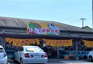 平戸市内外から連日多くの人たちがひらど新鮮市場の新鮮な魚介や野菜を買い求めに来ます。