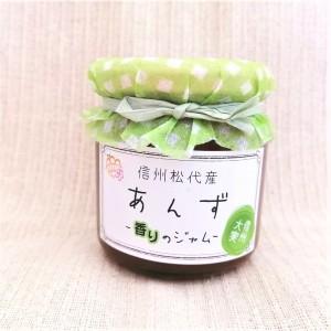 【あんず 香りのジャム】  香り豊かな「信州大実」を使ったジャムです。