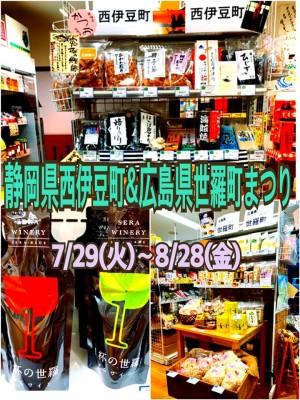 【月間ご当地まつり】静岡県西伊豆町&広島県世羅町まつり ※終了いたしました