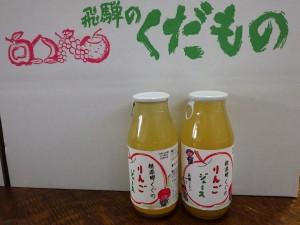 【りんごジュース180ml】 高山市久々野町の道の駅オリジナルりんごジュースです。ラベルは地元の久々野中学校の生徒がデザインしました。町内コンテストで選ばれた作品です。
