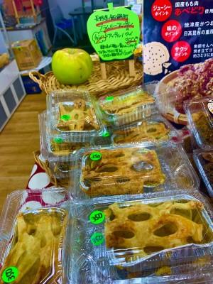 飯綱町ブラムリーアップルのアップルパイ