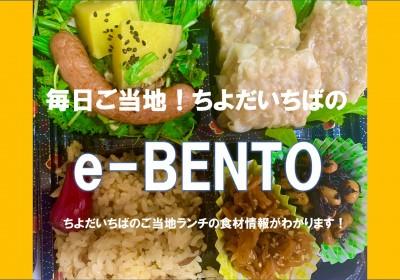【毎日ご当地!ちよだいちばのe-BENTO】  5月の注目ご当地食材は長崎県平戸市