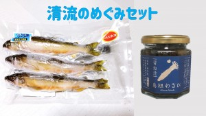 【贅沢セット】高津川の天然鮎と島根わさびの葉っぱの醤油漬けを冷凍でお届けします。