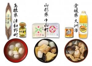 日本三大芋煮BOX!(山形県中山町・島根県津和野町・愛媛県大洲市)