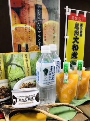 屋久島町 世界自然遺産の島からのお恵みセットの生産者さんのご紹介