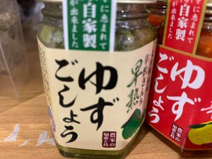 国東早熟柚子胡椒