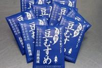 山形県新庄・ 原料大豆は無農薬・無化学肥料 自社栽培大豆100%使用   ~大粒納豆・豆むすめ10個セット(送料込)