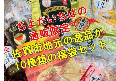 【ちよだいちばのご当地通販】ご当地応援!佐賀市地元の逸品が10種類の福袋セット