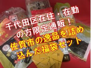 【千代田区在住・在勤の方限定通販!】佐賀市の逸品を詰め込んだ福袋セット  ※販売は終了いたしました