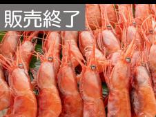 新潟糸魚川水揚げ甘エビ(冷凍)800g〜1kg