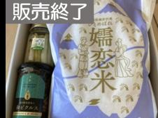 高原生まれのお米と春の山ウド&幻のキャベツ419のピクルスをセットでお届け