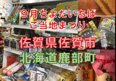 【月間ご当地まつり】佐賀県佐賀市&北海道鹿部町まつりスタート!
